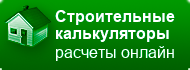 Calculation of building materials